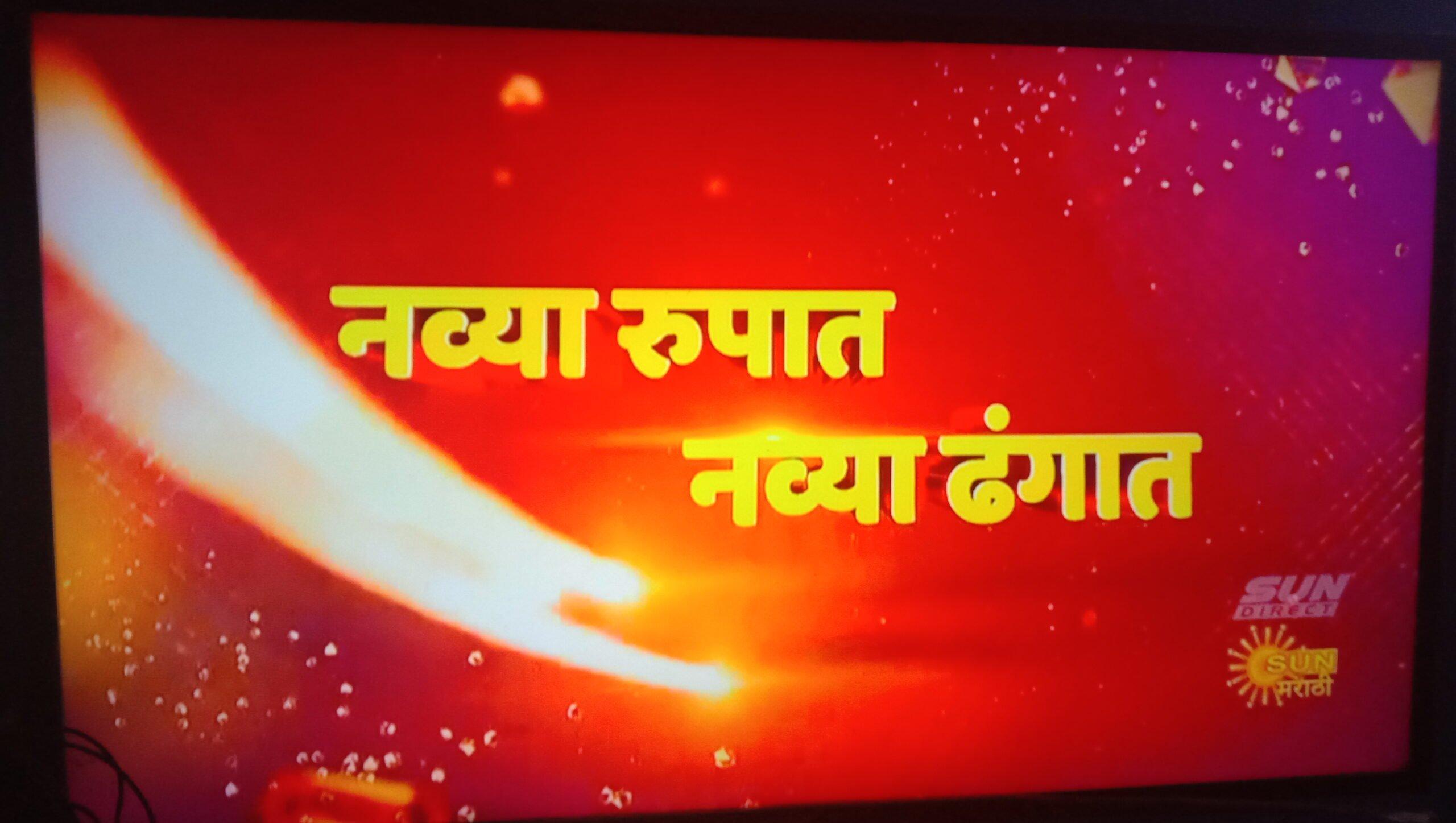 Sun Marathi Launch Teaser