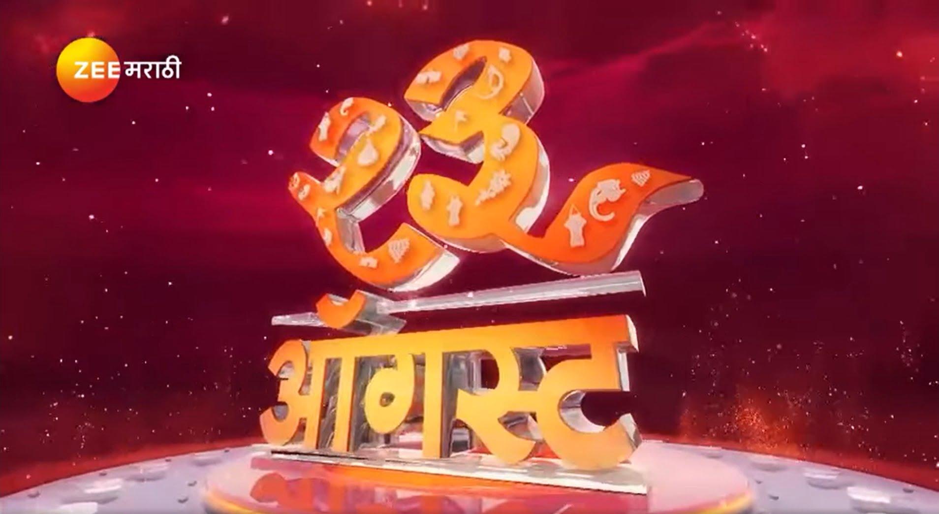 Zee Marathi 23 August Rebrand