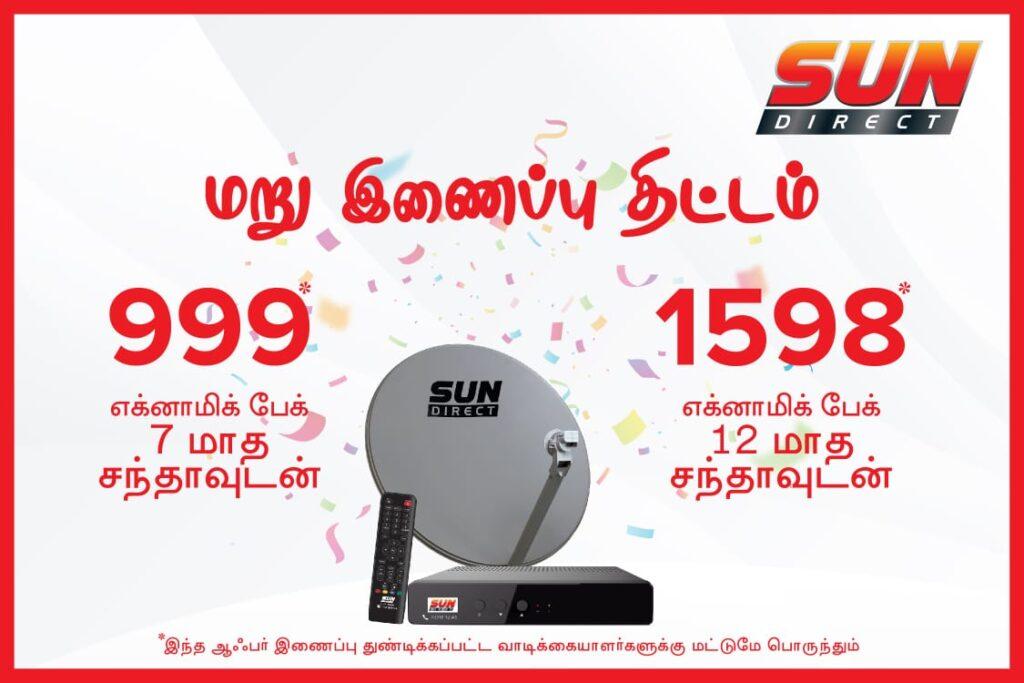 Sun Direct Tamil Retention offer